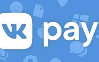 Настройки VK Pay для страницы, магазина или группы ВКонтакте: инструкция для новичков
