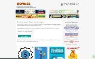 Qiwi-Бонус: выгодный возврат денег (кэшбэк) при покупках в магазинах
