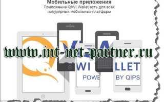Оплата через QIWI кошелек на вашем сайте