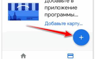 Как пользоваться Android Pay Сбербанк?