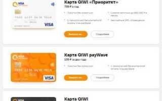Как получить карту Киви «Visa Plastic»: где оформить, сколько стоит и как отследить