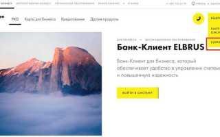 Райффайзенбанк Эльбрус: регистрация, вход в личный кабинет