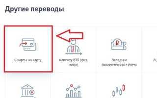 Как перевести деньги через ВТБ онлайн — инструкция!