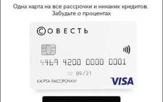 Как перевести деньги с карты совесть на киви кошелек?