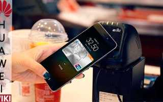 Что такое NFC в смартфоне Хонор/Хуавей: как настроить, включить и добавить карту