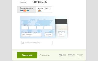 Что делать, если не получается сделать оплату банковской картой через интернет?