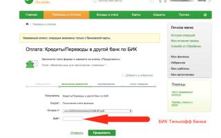 Доступные варианты оплаты кредита Тинькофф через Сбербанк Онлайн