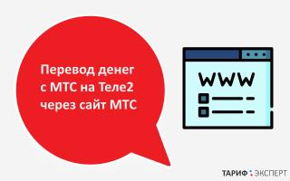 Три простых способа перевести деньги с телефона МТС на Теле2