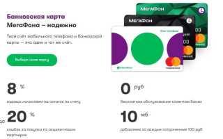 Банковская карта Мегафон — единый счет телефона и карты. В чем выгода?