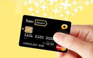 Как снять деньги с Яндекс Кошелька наличными через банкомат и не только