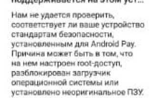 Как включить платежную систему Google Pay на смартфонах Xiaomi