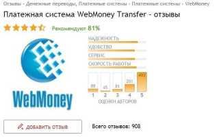 Отзывы пользователей о WebMoney кошельке