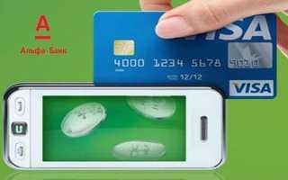 Как через СМС пополнить баланс телефона с карты Альфа-Банка