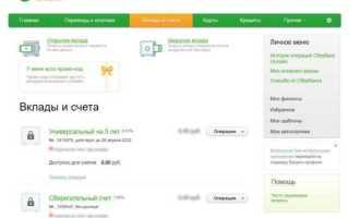 Как перевести деньги через Сбербанк Онлайн с книжки на карту — привязка сберкнижки к карте