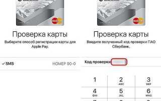 Как добавить дисконтную карту в Wallet на Айфон