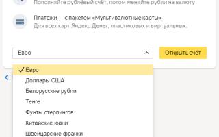 Конвертация валют в системе Яндекс. Деньги — курс обмена