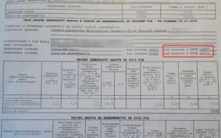 Как оплатить земельный налог через ЕРИП?