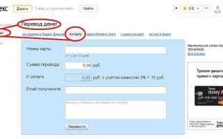 Как перевести с карты на карту Яндекс деньги?