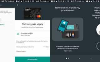 Скачать аналог Apple Pay на Андроид или Windows Phone
