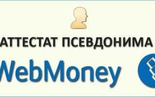 Как установить корневой сертификат WebMoney Transfer