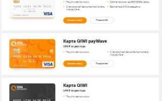Как выводить деньги с КИВИ без комиссии