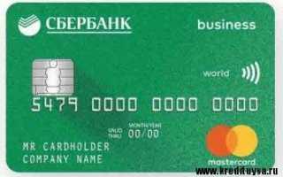 Правила пользования корпоративной карточкой Сбербанка для юридических лиц