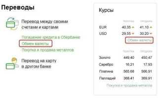 Как купить валюту через СберБанк Онлайн?