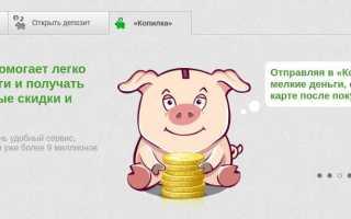 Как снять деньги с копилки Приватбанка