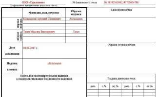Карточка образцов подписей и оттиска печати организации