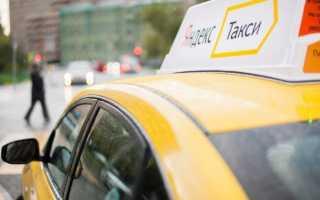 Инструкция: как отвязать карту от Яндекс Такси