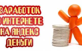 «Яндекс.Деньги» и другие электронные кошельки: зачем это бизнесу и как влияет на налоги