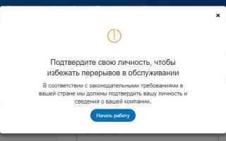 Открываем счет в PayPal в России – инструкция по регистрации и верификации