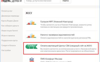 Яндекс.Деньги – переводы, пополнение и покупки без комиссий 2