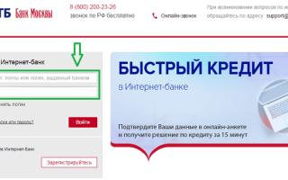 Перевод с карты на карту Банка Москвы. Все способы перевода средств.