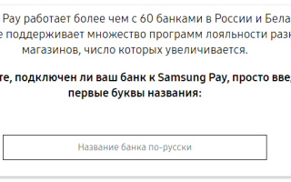 Альтернатива Android Pay