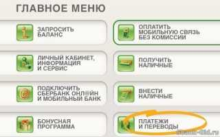 Оплата кредита «Сетелем» с помощью «Сбербанка Онлайн»