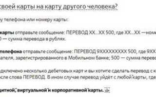 Перевод с кредитной карты Сбербанка на дебетовую