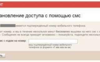 Восстановление платежного пароля в Яндекс.Деньгах