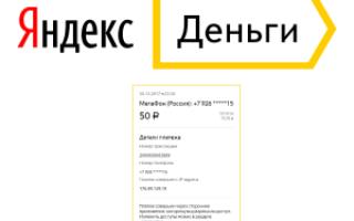 Как распечатать чек Яндекс Деньги: все доступные способы