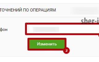 Сбербанк Бизнес Онлайн – изменить пароль, номер телефона или электронную почту