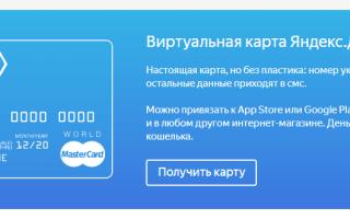 Как оплачивать заказы на Пандао через Киви и Яндекс.Деньги