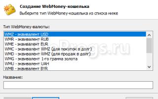 WebMoney Keeper Classic 3.9.9.17 скачать бесплатно на русском языке!