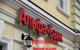 Доступные способы закрытия счета в Альфа-Банке: для физических и юридических лиц