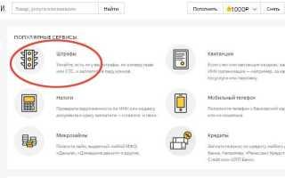 Онлайн-проверка штрафов ГИБДД на Яндекс-штрафах