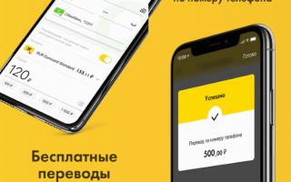 Приложение Райффайзенбанк для Андроид, IO и компьютера