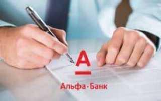 Альфа Банк справка, горячая линия, сайт