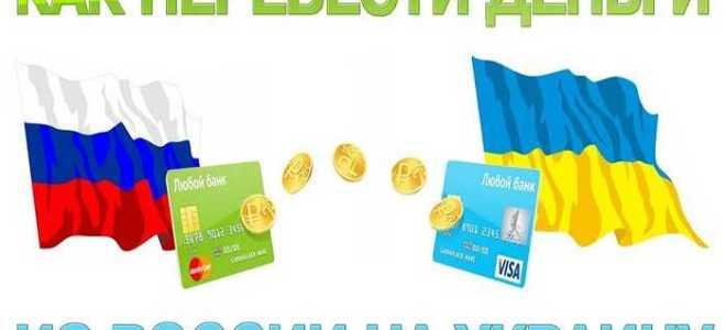 Международные переводы на Visa и MasterCard на Украину всего за 49 руб