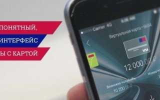 Виртуальная карта Почта Банка – что это и как пользоваться?