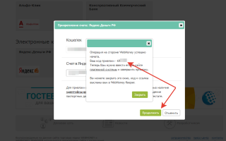 Как вывести Webmoney на Яндекс. Деньги через привязку кошелька: условия для вывода Вебмани