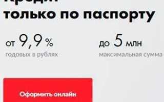 Оставить онлайн-заявку на кредит наличными в Промсвязьбанке